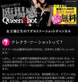 QueenShot