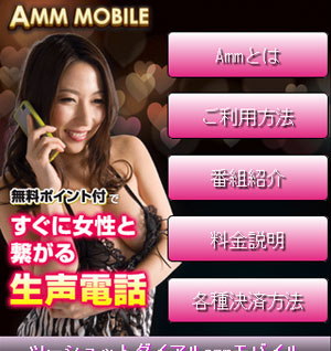 AMM MOBILE