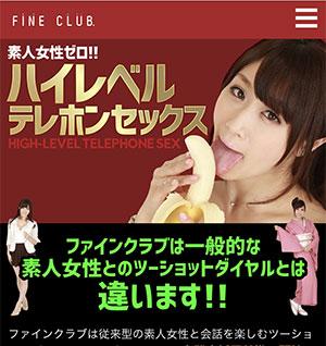 FINE CLUB