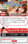 WEBMAXサムネイル