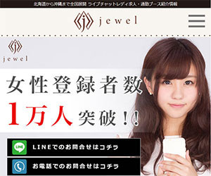 Jewelグループ
