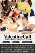 バレンタインコールSM