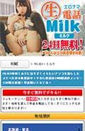 ミルクサイトイメージ