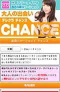 チャンスサイトイメージ